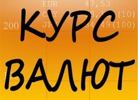 Курсы валют на сегодня, 29.08.2016 года
