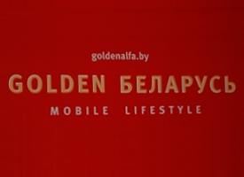 Стартовал Второй международный конкурс GOLDEN БЕЛАРУСЬ: «Mobile Lifestyle»