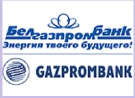 Cамый крупный кредит от российского Газпромбанка