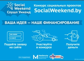 Social Weekend – твой шанс сделать мир ещё лучше!