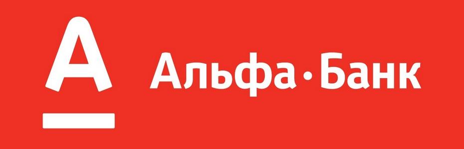 Банки партнеры Альфа-Банк